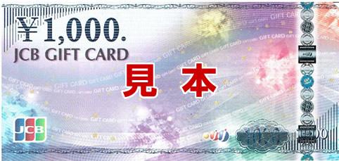 jcb ギフト カード