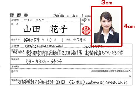 履歴書の証明写真サイズ【サイズ.com】